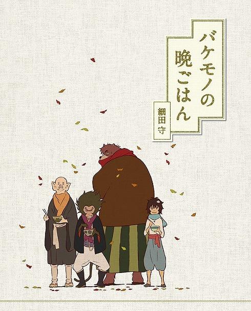 細田守監督書き下ろし短編小説「バケモノの晩ごはん」