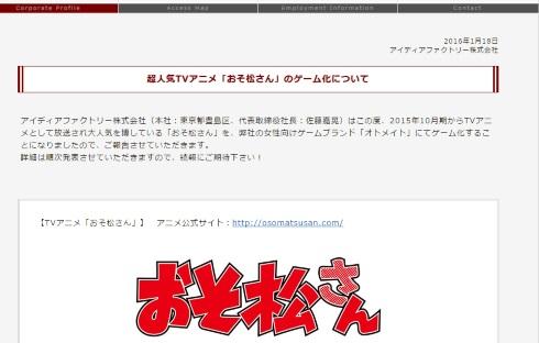 シェー!! 大人気テレビアニメ「おそ松 ...