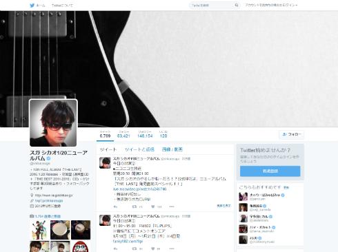 スガシカオさんのTwitter
