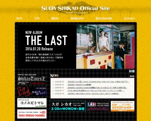 スガシカオさんの公式サイト