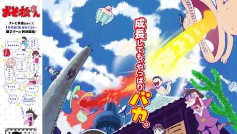 アニメ「おそ松さん」公式サイト