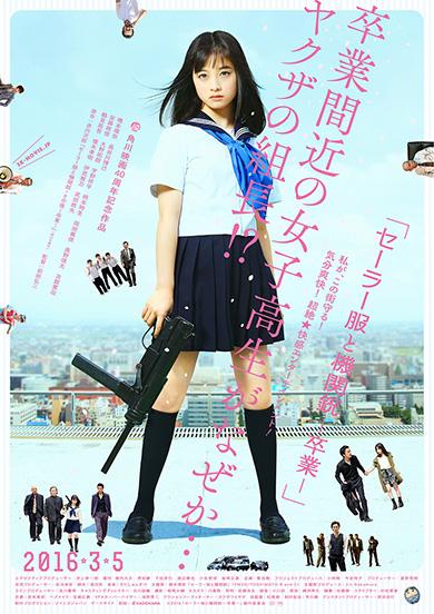 橋本さん主演の劇場版公開は3月5日