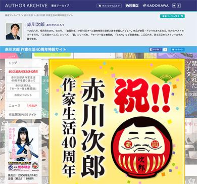 赤川次郎作家生活40周年特設サイト
