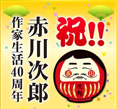 映画のロケ地になった群馬県高崎市の名物「高崎だるま」にあやかった赤川さんの特製アイコン「赤川だるま」
