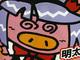 アニメ「だがしかし」とおやつカンパニーがコラボ駄菓子 ブタメンがほたる風になっちゃったぞ!
