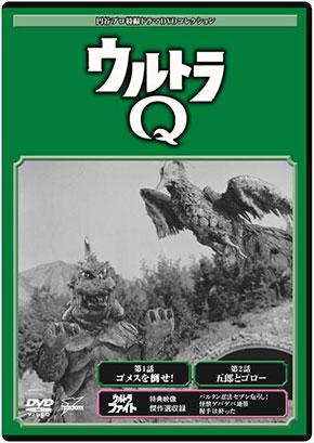 創刊号は「ウルトラQ」第1話・第2話、「快獣ブースカ」第1話・第2話を収録