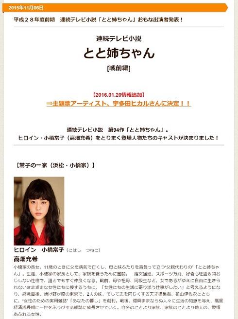 ドラマトピックスブログ:NHKブログ