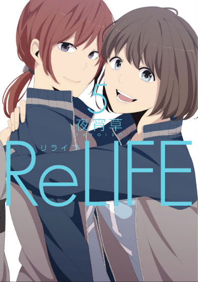 「ReLIFE」最新5巻