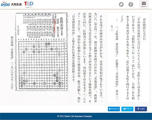浅子の囲碁対決