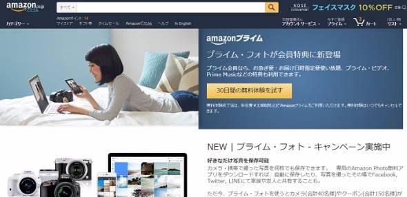 Amazonプライム・フォト