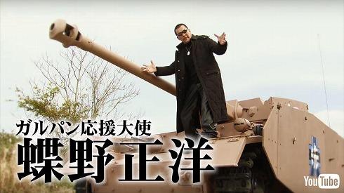 ガルパン応援大使・蝶野正洋