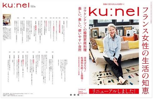 「ku:nel(クウネル)」2016年3月号