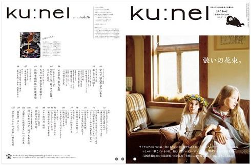 「ku:nel(クウネル)」2016年2月号