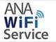 ANA、国内線でも機内インターネット「ANA Wi-Fiサービス」を開始