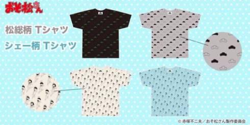 総松柄Tシャツ、シェー柄Tシャツ