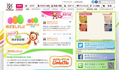 「めざましテレビ」公式サイト