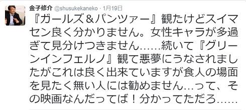 金子修介さん「ガールズ&パンツァー」感想ツイート