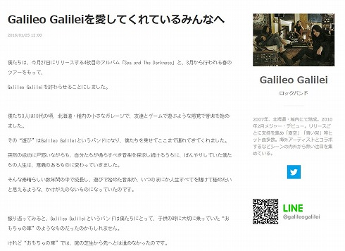 Galileo Galileiを終わらせる