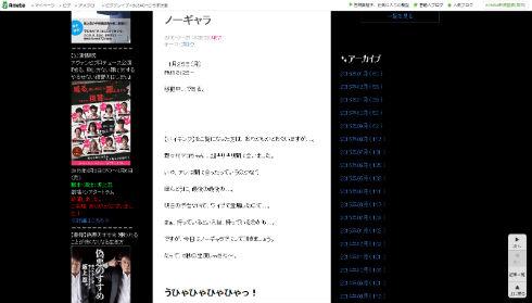 坂上忍さんブログ