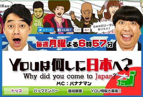 「Youは何しに日本へ?」(テレビ東京)