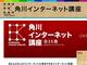 買わない理由が見つからない 村井純・まつもとゆきひろ・川上量生らインターネットの巨匠たちが執筆する本 2万1600円が2700円に