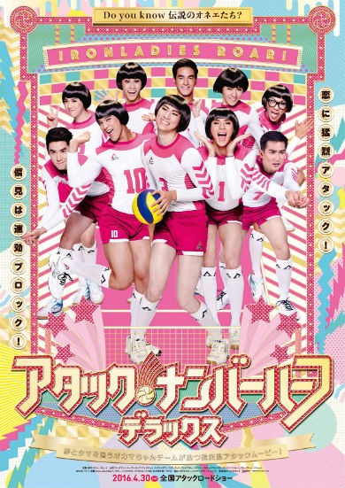 「アタック・ナンバーハーフ・デラックス」日本版ポスタービジュアルが公開