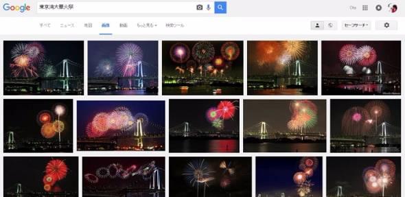 東京湾大華火祭中止