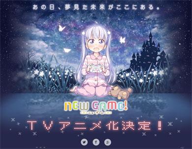 テレビアニメ「NEW GAME!」オフィシャルサイト
