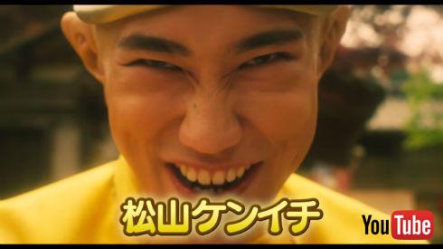 映画「珍遊記」山田太郎役の松山ケンイチさん