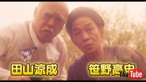 映画「珍遊記」じじい役の田山涼成さんとばばあ役の笹野高史さん