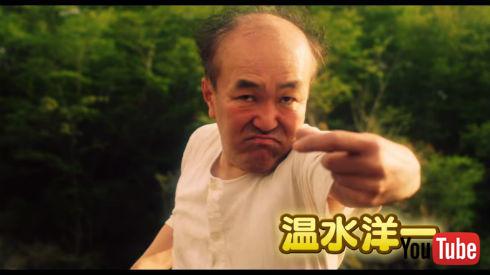 映画「珍遊記」中村泰造役の温水洋一さん