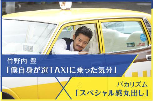 「ぼく自身が選TAXIに乗って戻ってきたような感じ」と久々の青い制服姿を懐かしむ竹野内さん