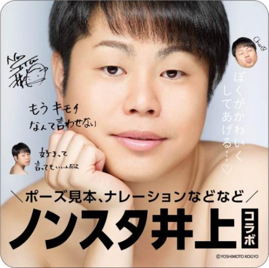ノンスタ井上コラボ「HIKARI」