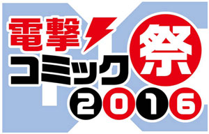 電撃コミック祭