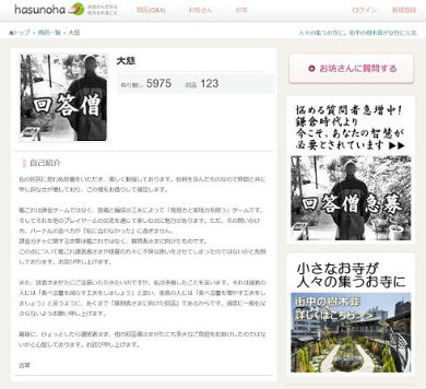 お坊さんがこたえるQ&Aサービス「hasunoha」プロフィールページ
