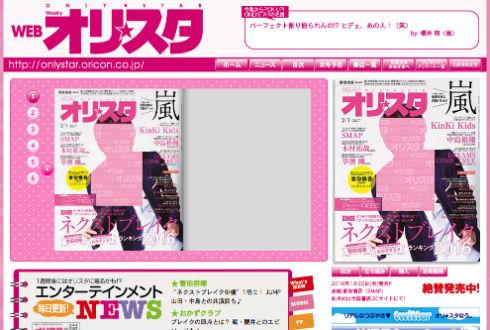 オリコンがオリ★スタ休刊発表