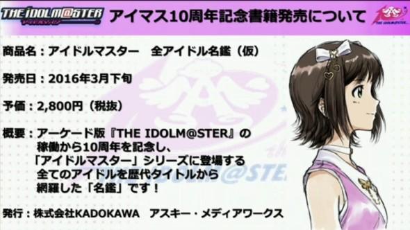 PS4「アイドルマスター(仮称)」特番で発表