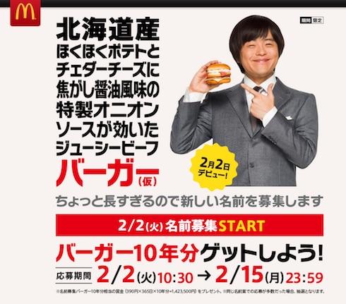 名付けで142万円ゲットはおいしすぎる!