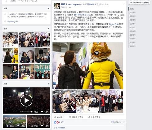 蔡英文さんFacebookページ