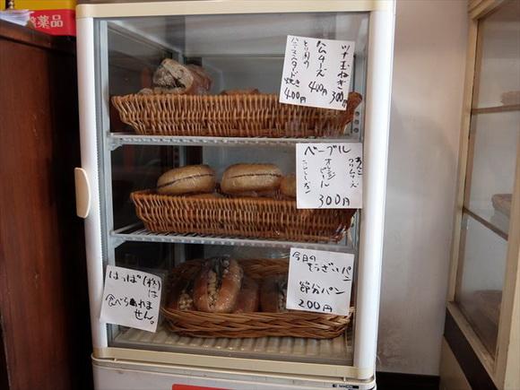 翠玉堂の節分パン