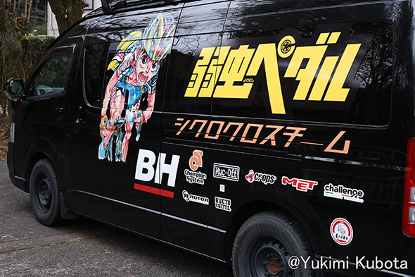「弱虫ペダル シクロクロスチーム」チームカー