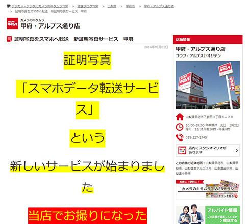 キタムラ甲府店ブログ