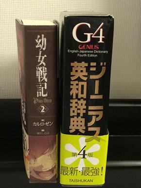 小説「幼女戦記」2巻の分厚さ