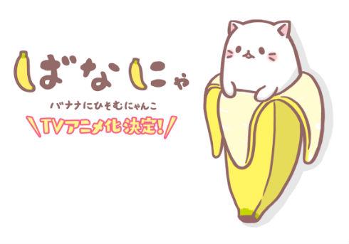 TVアニメ「ばなにゃ」