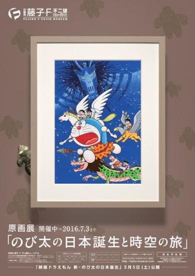 「のび太の日本誕生と時空の旅」