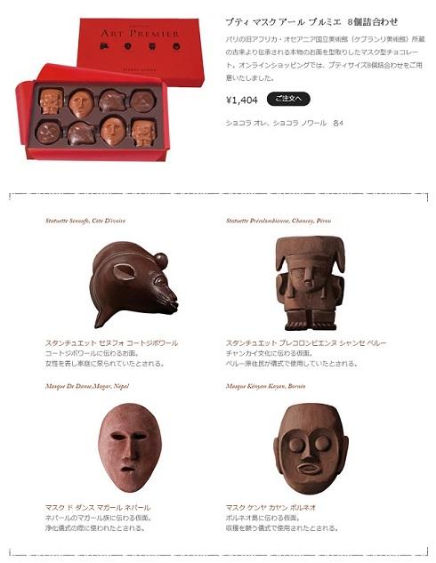 ピエール・エルメ・パリ「プティ マスク ショコラ アール プルミエ」