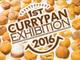 世界最大級「2016カレーパン博覧会」が開催決定 100種類以上のカレーパンが集結するカレーパン好きの祭典