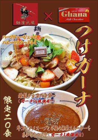 麺屋武蔵ガーナつけ麺