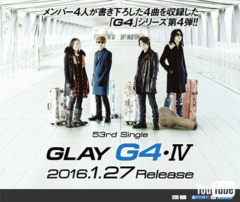 「G4・IV」