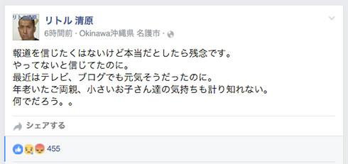 リトル清原さんはFacebook上で悲痛な胸の内を吐露
